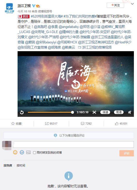 浙江卫视被电影频道怒斥抄袭 关闭相关MV内容评论