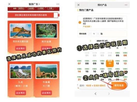 2021五一广东景区免费门票红包怎么预约(附预约流程)
