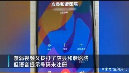 山西朔州1岁男童打点滴后死亡 当事医生电话一直未接通