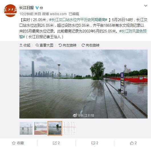 25.05米!长江汉口站水位齐平历史同期最高(图)