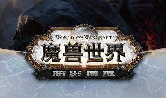 魔兽世界9.0符文容器最后一片任务完成方法