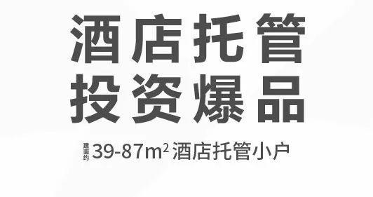 济南中海·华山联手桔子酒店,打造酒店托管投资爆品