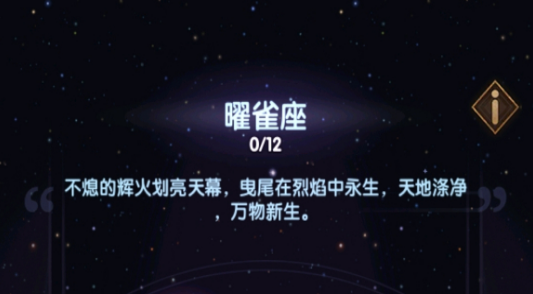 剑与远征最新星幕解锁条件一览2021