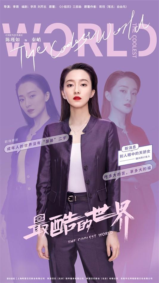 《最酷的世界》定档825 周雨彤王东李宏毅开启逐梦