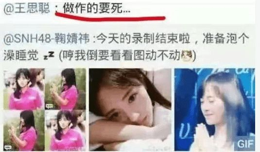王思聪吐槽鞠婧祎