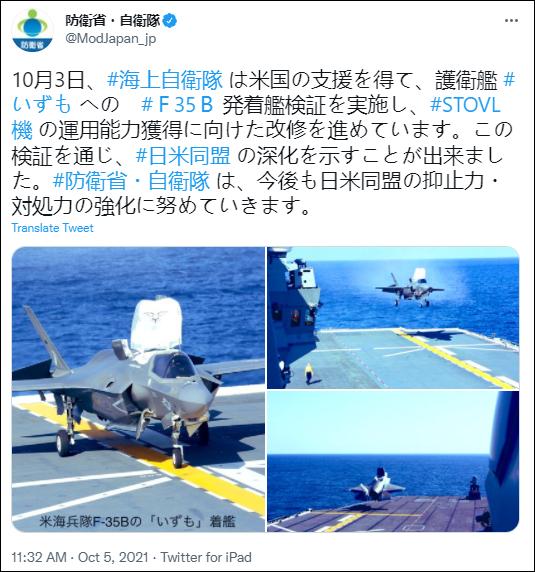 """日本""""准航母""""首次起降F-35B,还是美军的"""