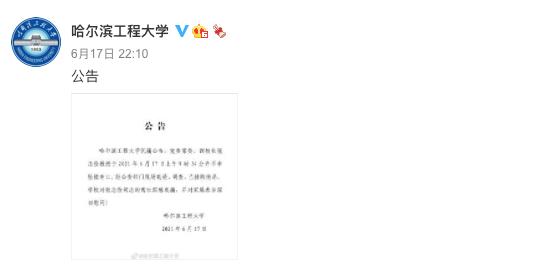 哈尔滨工程大学副校长张志俭坠楼身亡,已排除他杀