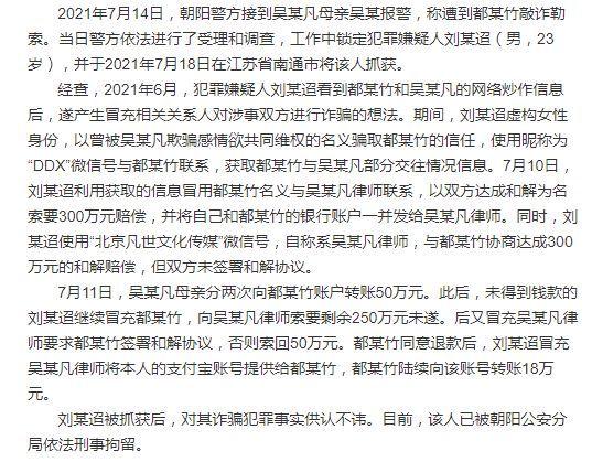 警方通报打脸吴亦凡澄清声明,实锤了都美竹这些爆料