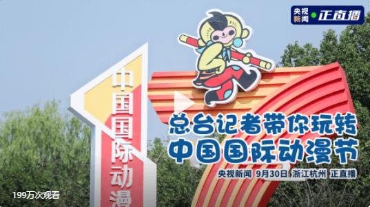漫威对决五米钢铁侠现身国漫节获央视新华社报道