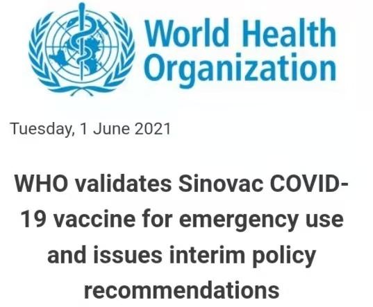 """世卫组织将中国科兴新冠疫苗列入""""紧急使用清单"""""""