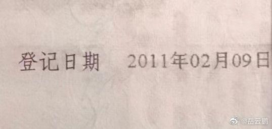 岳云鹏晒手写信庆结婚10周年 深夜撒狗粮与妻子一脸夫妻相