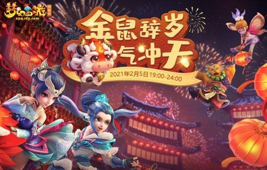 《梦幻西游》电脑版春晚盛大开幕,万众狂欢今夜开启!