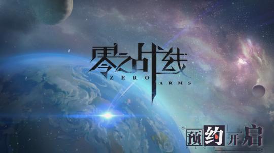 二次元新游《零之战线》CG预告首爆 官网预约开启