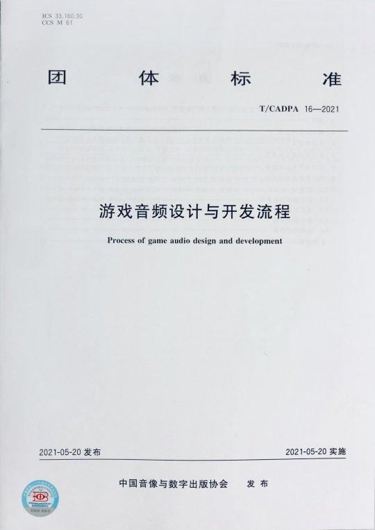 我国首个游戏音频设计与开发流程团体标准发布