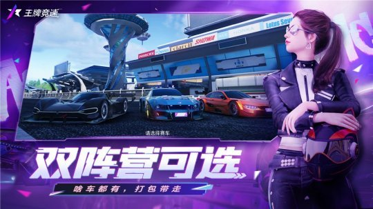 图3:真实与幻想两大阵营车辆任君选择.jpg