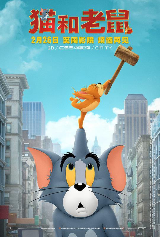 《猫和老鼠》大电影曝新海报预告 汤姆杰瑞重现欢乐日常