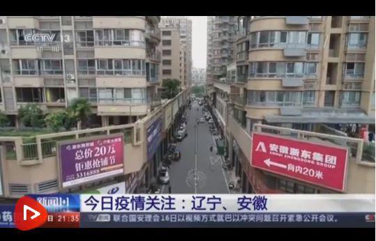 安徽、辽宁疫情还会大规模扩散传播吗?