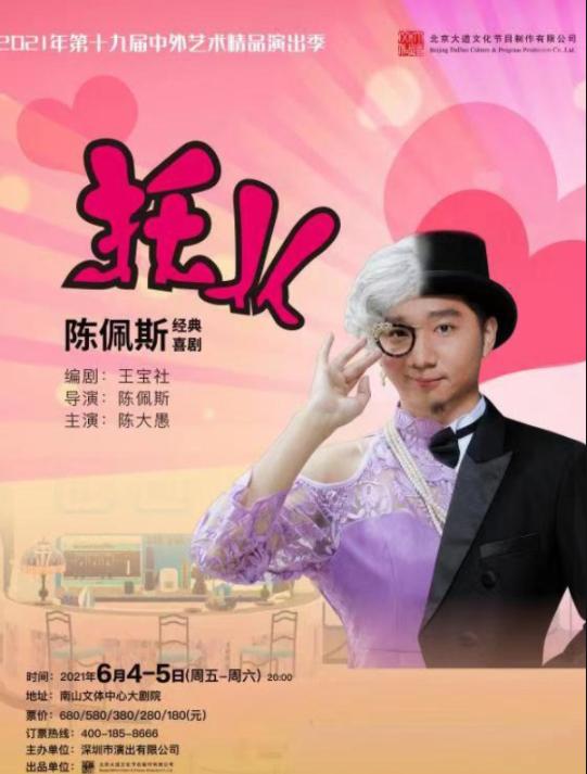 2021第十九届中外艺术精品陈佩斯话剧《托儿》深圳站表演安排