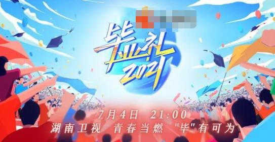 2021湖南卫视毕业礼是什么节目?好看吗?(附直播入口)
