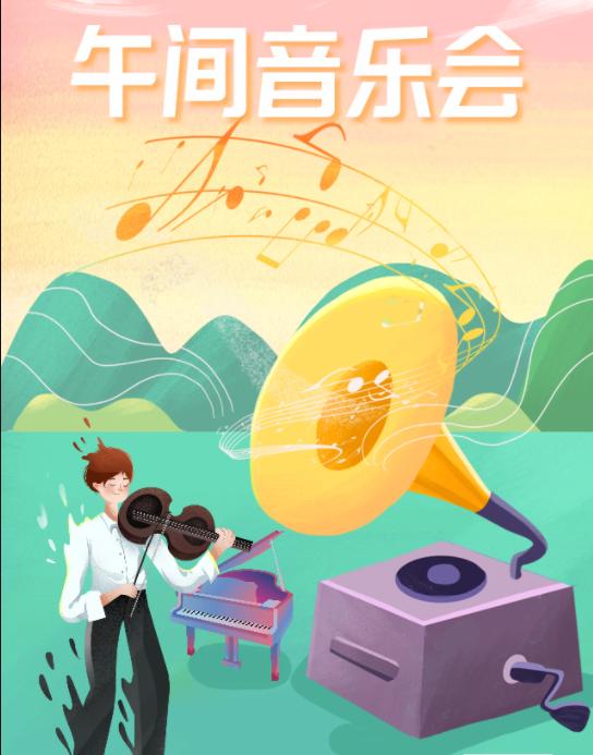 2021年广东文化馆宣传服务月午间音乐会活动详情