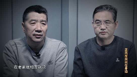 电视专题片《正风反腐就在身边》第一集:《政治监督》