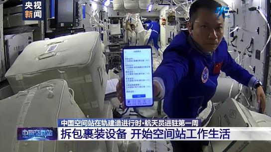 这些空间站知识带你Get!航天员尿液可再利用
