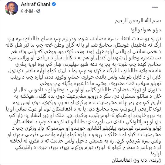 直升机都塞不下!俄使馆称阿富汗总统携大量现金逃离 装满4辆车