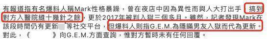 港媒曝邓紫棋造型师男友曾因打架入狱 入狱期间社交账号竟离奇更新