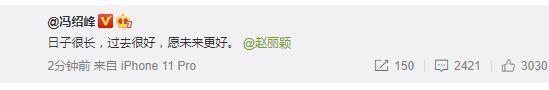 无预警宣布离婚 冯绍峰:日子很长,过去很好