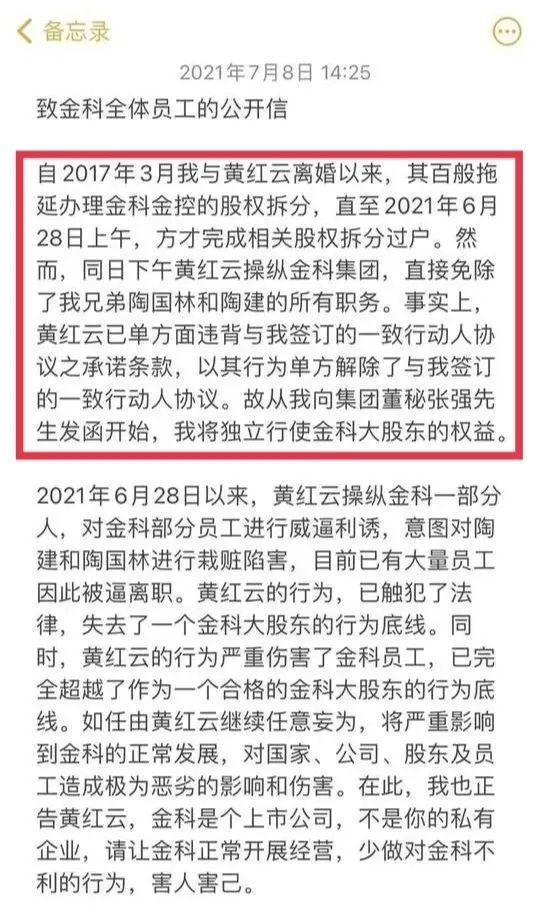 """千亿房企金科集团""""夫妻档""""反目,""""庆渝年""""后来了""""云遐戏"""""""