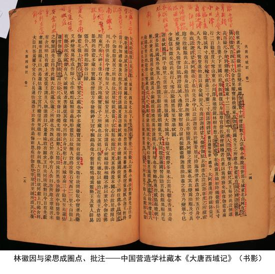 梁思成林徽因伉俪圈阅批注《大唐西域记》原本现世