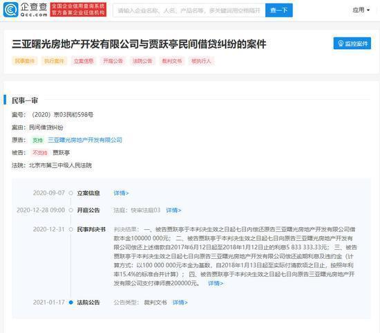 贾跃亭再被执行1.5亿 向房地产公司借款1亿未还