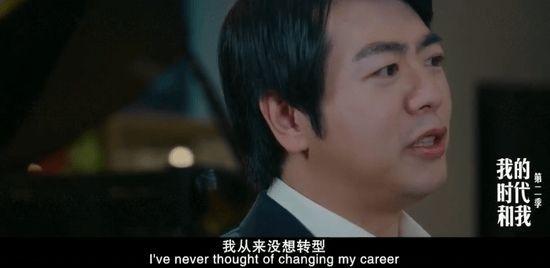 """郎朗谈频繁参加综艺原因 称""""我从来没想过转型"""""""