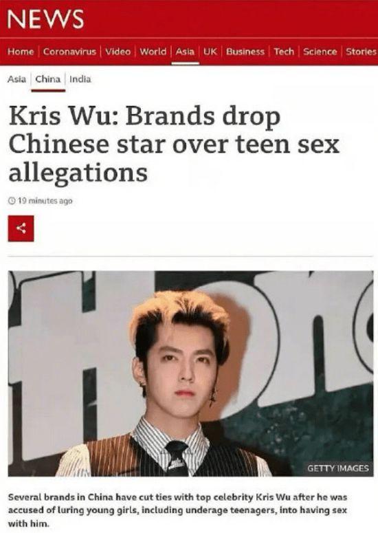 BBC报道吴亦凡事件:被指控引诱未成年发生性关系
