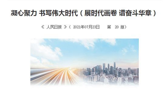 王俊凯文章登人民日报:把使命写进青春
