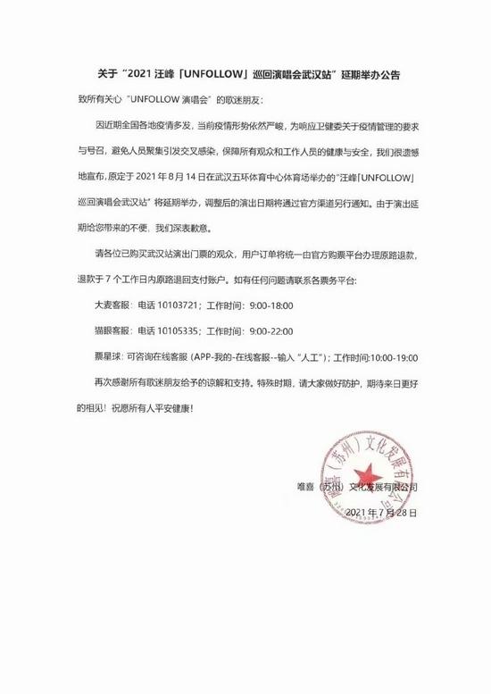 因疫情反复 汪峰演唱会武汉站宣布延期举办