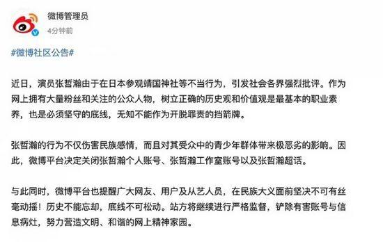 洪剑涛谈张哲瀚事件 中纪委网站就张哲瀚事件发声