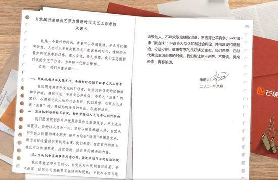 湖南卫视发布文艺工作者承诺书 何炅谢娜等签名