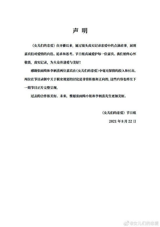 张雨绮李柄熹退出恋综 节目组回应:我们好冤