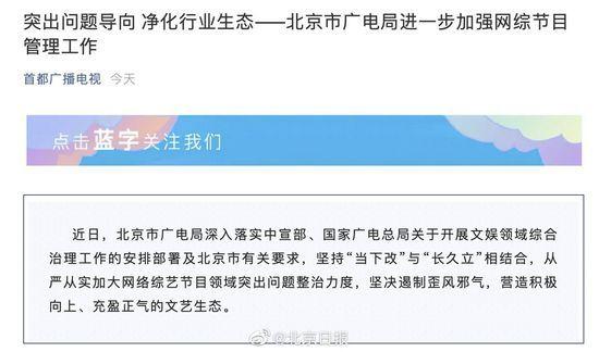北京广电局加强网综节目管理 开展网综节目培训班