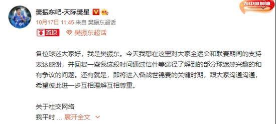 新华社评樊振东谢绝礼物:运动员需多一些人间清醒