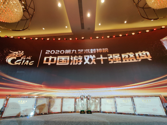 完美世界荣获2020中国游戏产业年会两项大奖