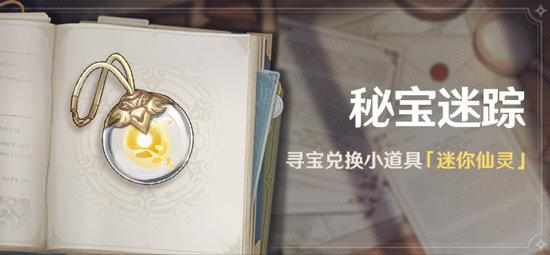 原神三个迷你仙灵选择推荐 选哪个最好 秘宝迷踪活动寻宝仙灵召唤方法攻略