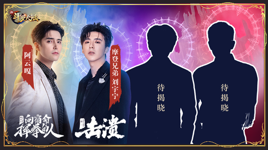 刘宇宁加盟新斗罗大陆兄弟节 演唱唐三角色曲击溃