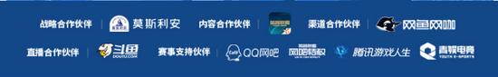 """""""第四届英雄联盟校园解说大赛""""总决赛完美落幕"""