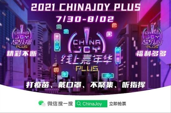 2021第二届ChinaJoy Plus携手咪咕打造线上嘉年华