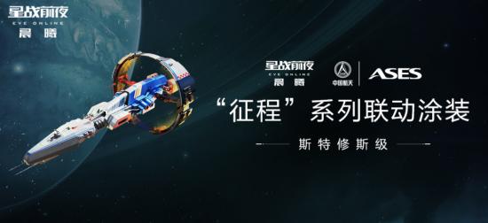 点亮筑梦星河探索行动 赢取EVE×中国航天联动涂装