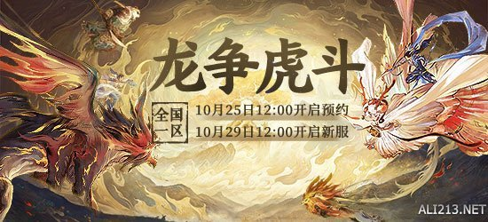 大话西游2免费版新服【龙争虎斗】超多奖励