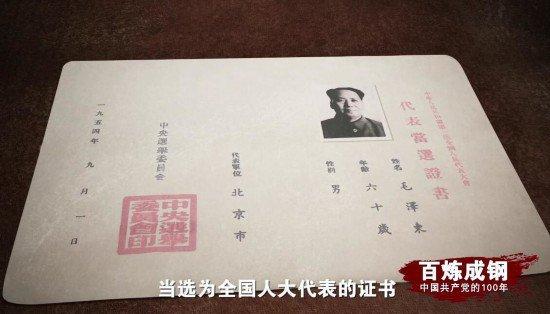 百炼成钢中国共产党的100年第二十九集观看入口及主要内容