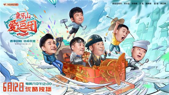 旅游真人秀《象牙山爱逗团》将播出 途经上海、杭州、三亚、成都等10座城市